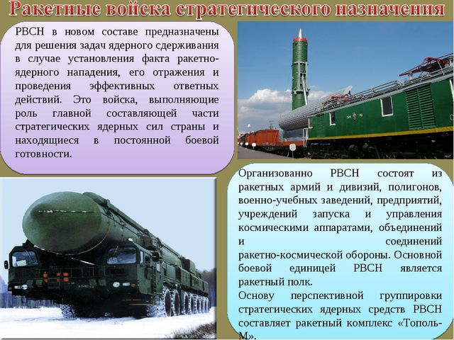 РВСН в новом составе предназначены для решения задач ядерного сдерживания в с...