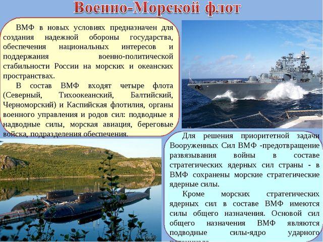 ВМФ в новых условиях предназначен для создания надежной обороны государства,...