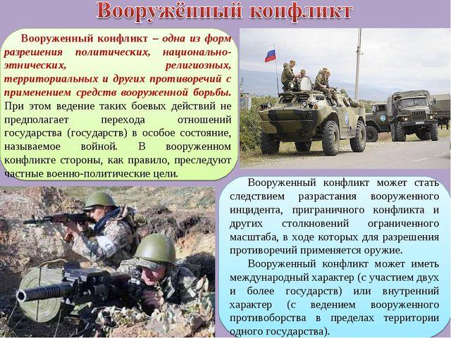 Вооруженный конфликт – одна из форм разрешения политических, национально-этн...