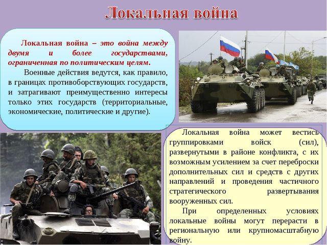 Локальная война – это война между двумя и более государствами, ограниченная п...