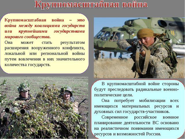 Крупномасштабная война – это война между коалициями государств или крупнейшим...