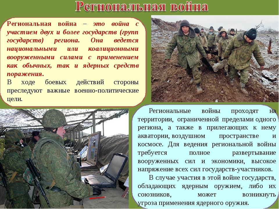 Региональная война – это война с участием двух и более государств (групп госу...