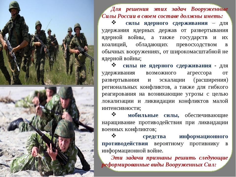 Для решения этих задач Вооруженные Силы России в своем составе должны иметь:...
