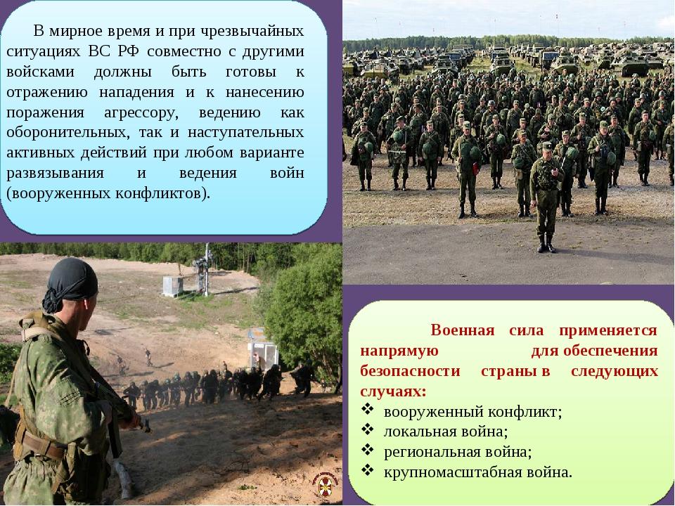 В мирное время ипри чрезвычайных ситуациях ВС РФ совместно с другими войска...