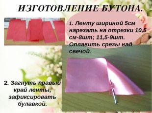 1. Ленту шириной 5см нарезать на отрезки 10,5 см-8шт; 11,5-9шт. Оплавить сре