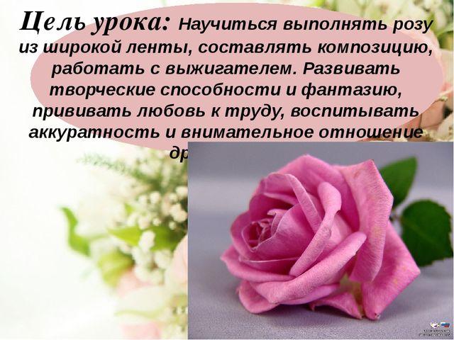 Цель урока: Научиться выполнять розу из широкой ленты, составлять композицию...