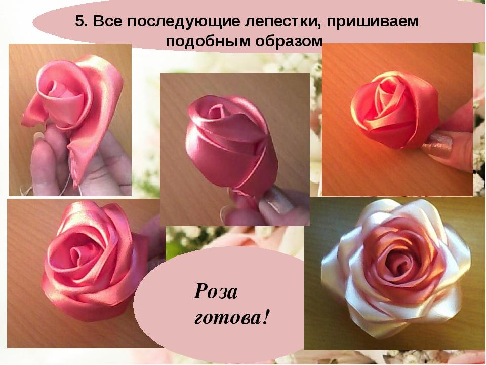 5. Все последующие лепестки, пришиваем подобным образом. Роза готова!