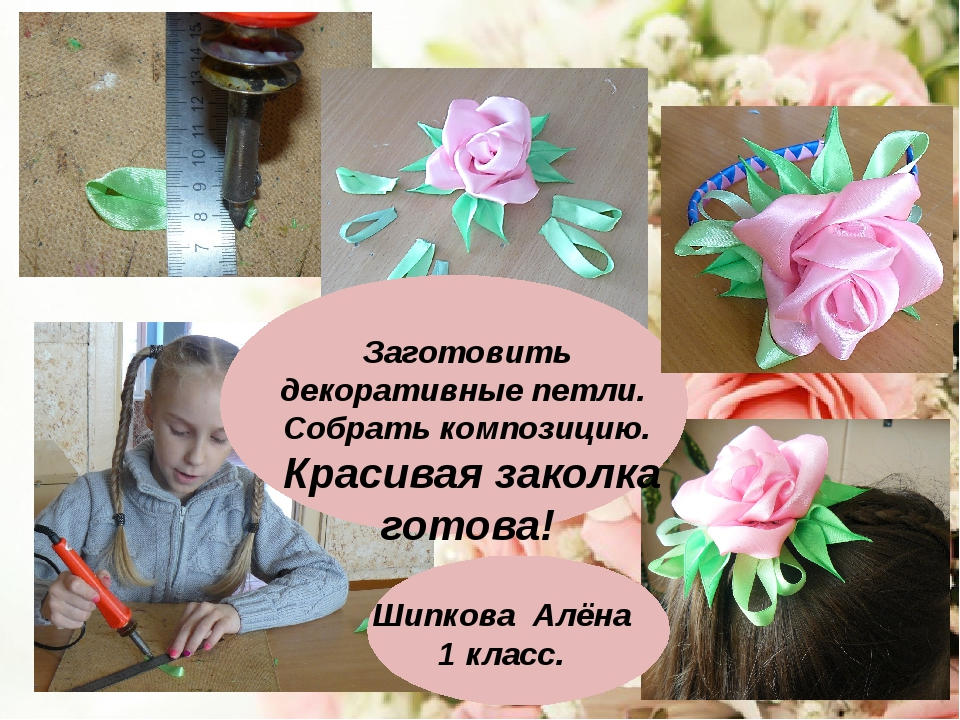 Заготовить декоративные петли. Собрать композицию. Красивая заколка готова!...