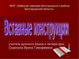 МОУ «Майская гимназия Белгородского района Белгородской области» учитель русс
