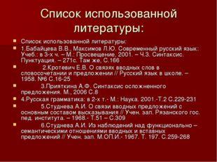 Список использованной литературы: Список использованной литературы: 1.Бабайце