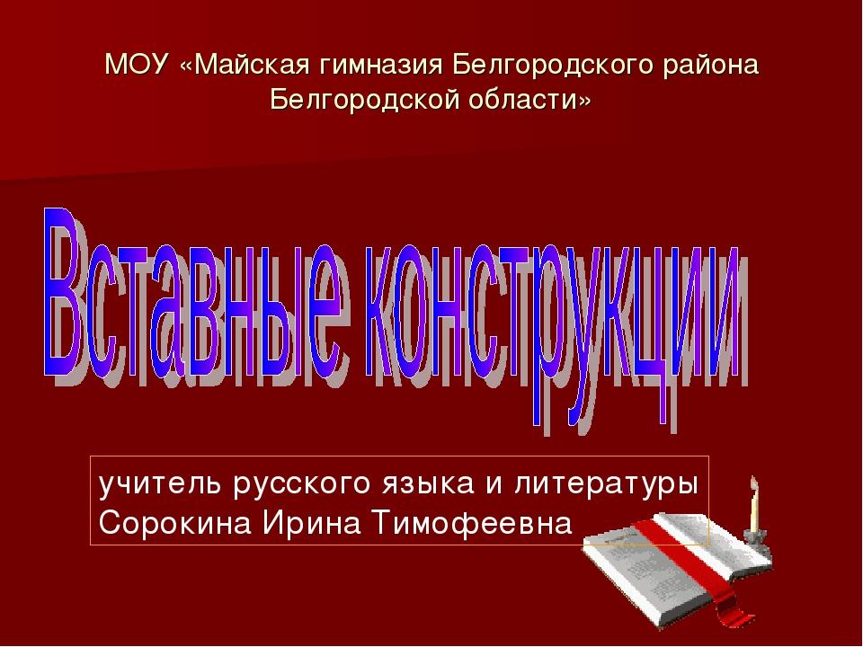 МОУ «Майская гимназия Белгородского района Белгородской области» учитель русс...