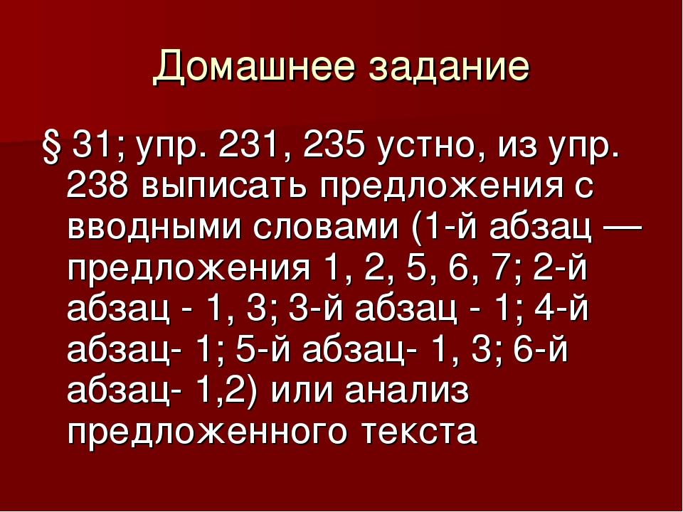 Домашнее задание § 31; упр. 231, 235 устно, из упр. 238 выписать предложения...