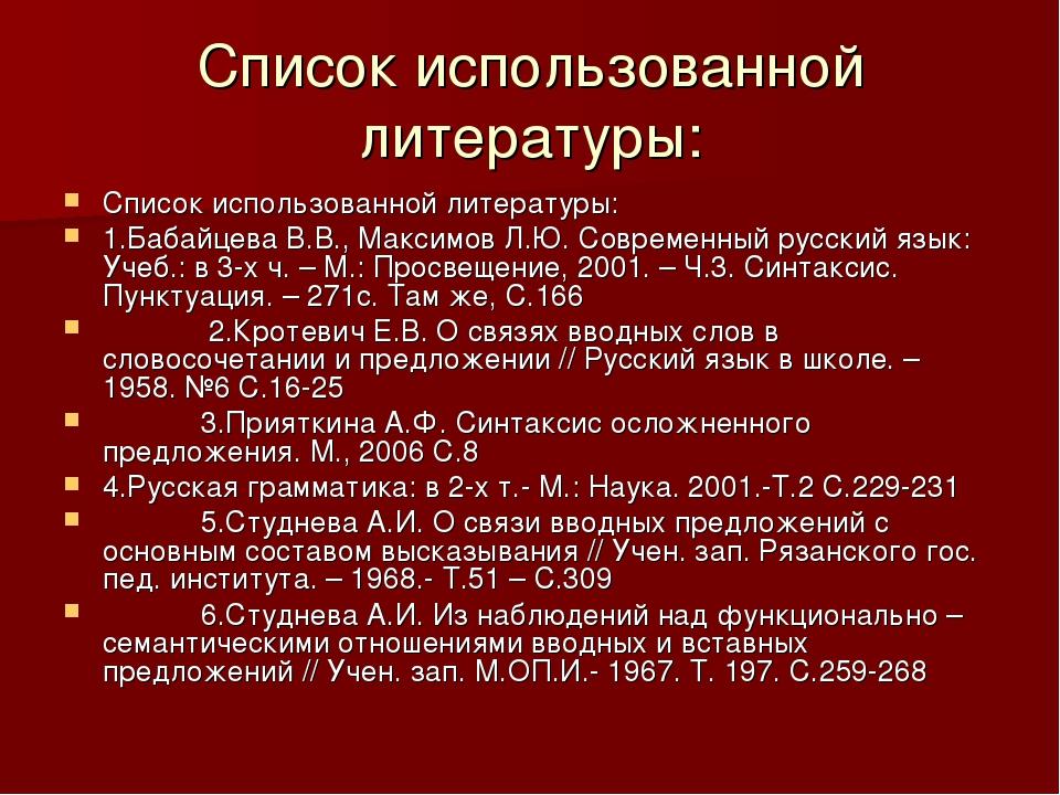 Список использованной литературы: Список использованной литературы: 1.Бабайце...