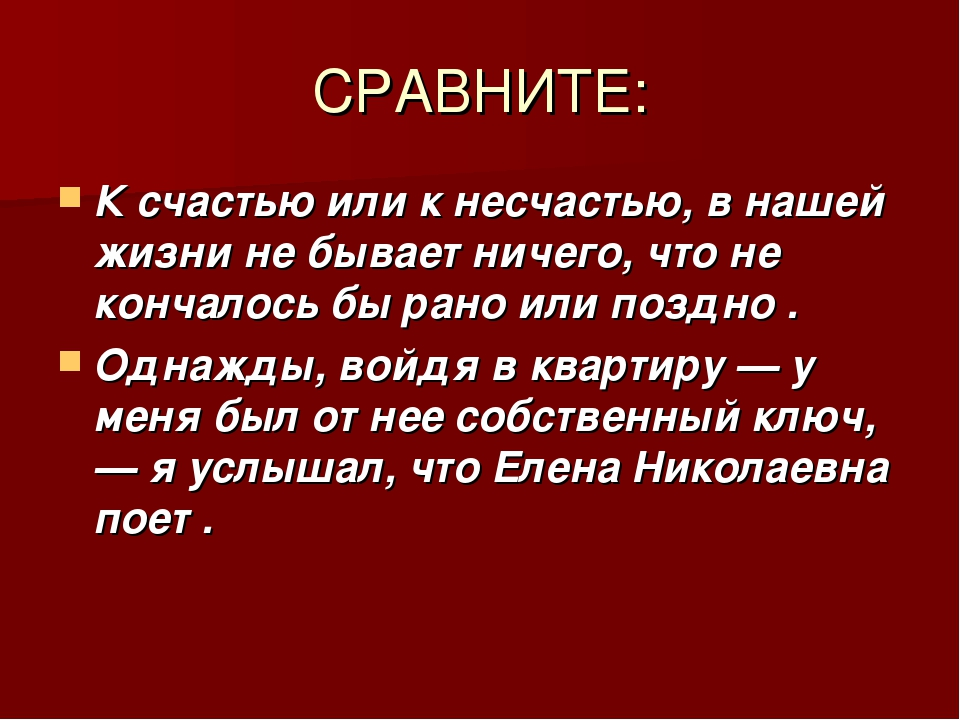 СРАВНИТЕ: К счастью или к несчастью, в нашей жизни не бывает ничего, что не к...