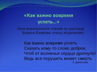 Урок внеклассного чтения по рассказу Бориса Екимова «Ночь исцеления» Как важ