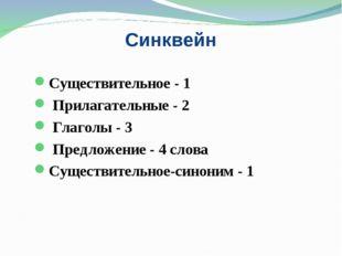 Синквейн Существительное - 1 Прилагательные - 2 Глаголы - 3 Предложение - 4 с