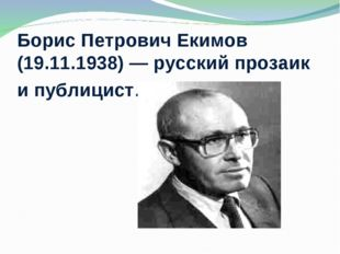 Борис Петрович Екимов (19.11.1938) — русский прозаик и публицист.