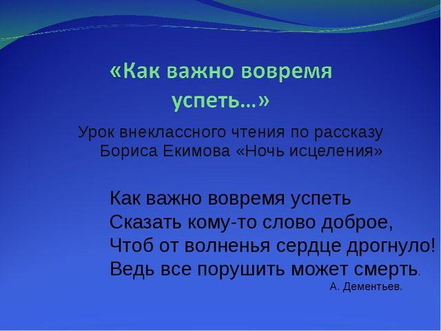 Урок внеклассного чтения по рассказу Бориса Екимова «Ночь исцеления» Как важ...