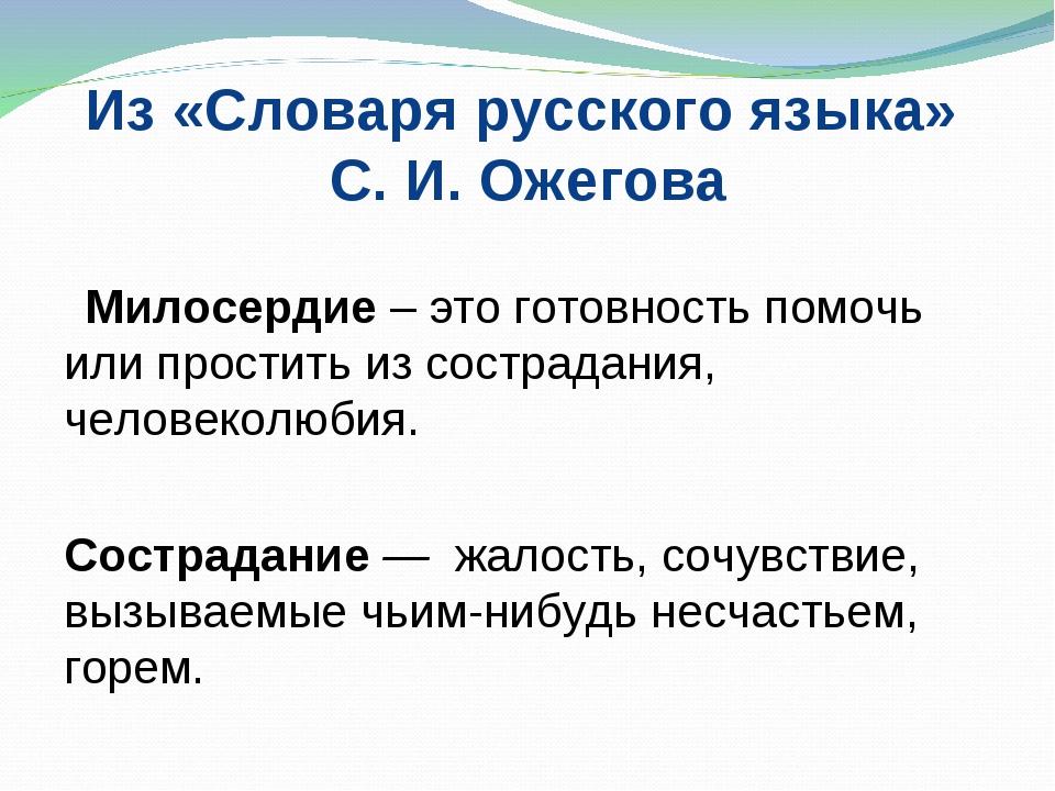 Из «Словаря русского языка» С. И. Ожегова Милосердие – это готовность помочь...
