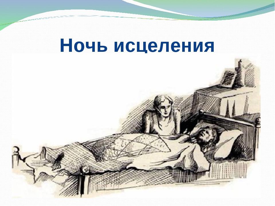 Ночь исцеления