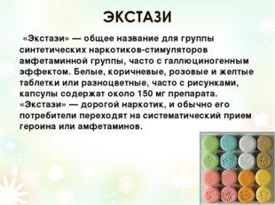 «Экстази» — общее название для группы синтетических наркотиков-стимуляторов
