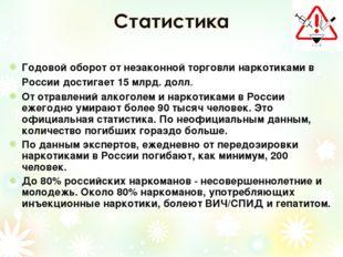 Годовой оборот от незаконной торговли наркотиками в России достигает 15 млрд.