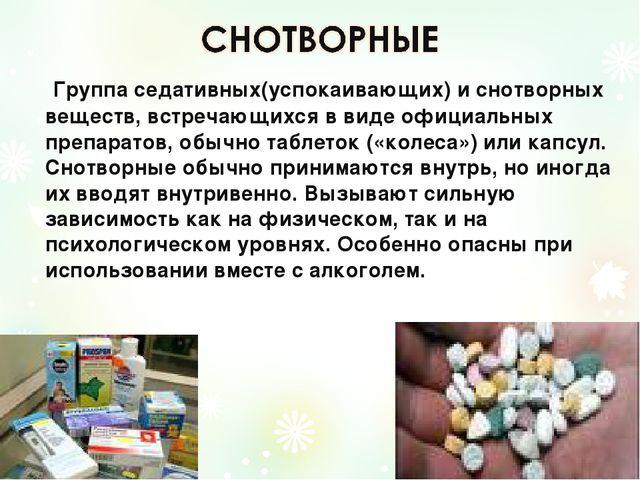 Группа седативных(успокаивающих) и снотворных веществ, встречающихся в виде...