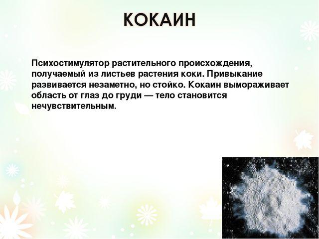 Психостимулятор растительного происхождения, получаемый из листьев растения...