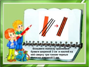 . Возьмите полоску оранжевой бумаги шириной 3 см и наклей на неё сверху три