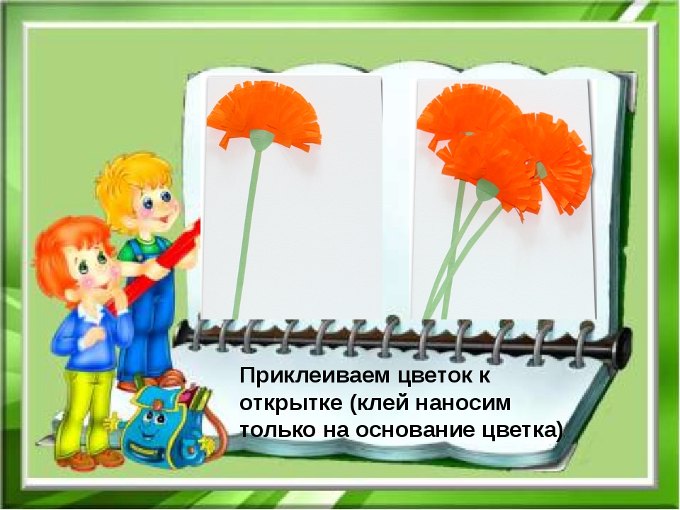 Приклеиваем цветок к открытке (клей наносим только на основание цветка)