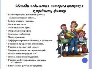 Взаимопроверка домашней работы, самостоятельной работы. Работа в парах, групп