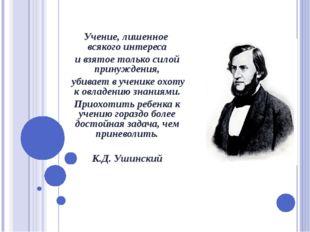 Учение, лишенное всякого интереса и взятое только силой принуждения, убивает