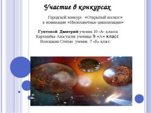 Участие в конкурсах Городской конкурс «Открытый космос» в номинации «Иноплане
