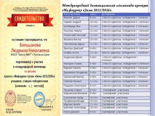 Международный дистанционная олимпиада проекта «Инфоурок» «Зима 2015/2016». Ф.