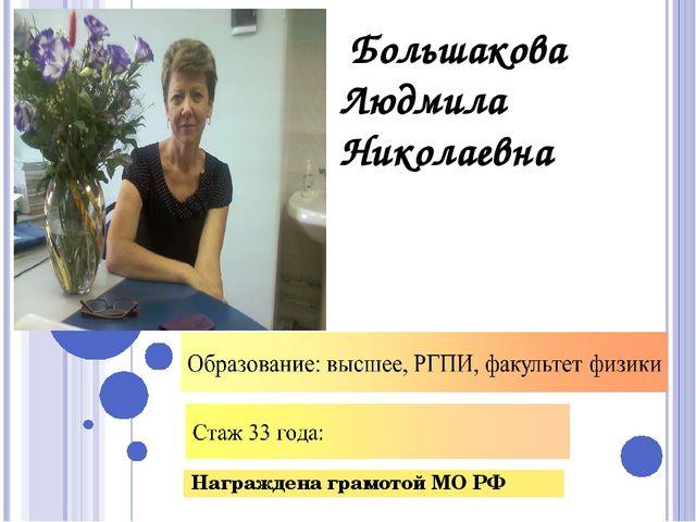 Большакова Людмила Николаевна Награждена грамотой МО РФ