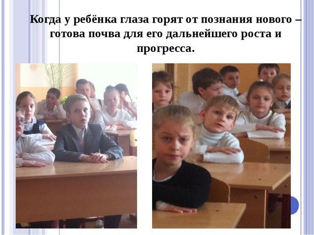 Когда у ребёнка глаза горят от познания нового – готова почва для его дальней...