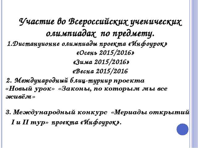 Участие во Всероссийских ученических олимпиадах по предмету. 1.Дистануионне о...