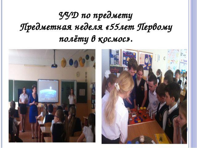 УУД по предмету Предметная неделя «55лет Первому полёту в космос».