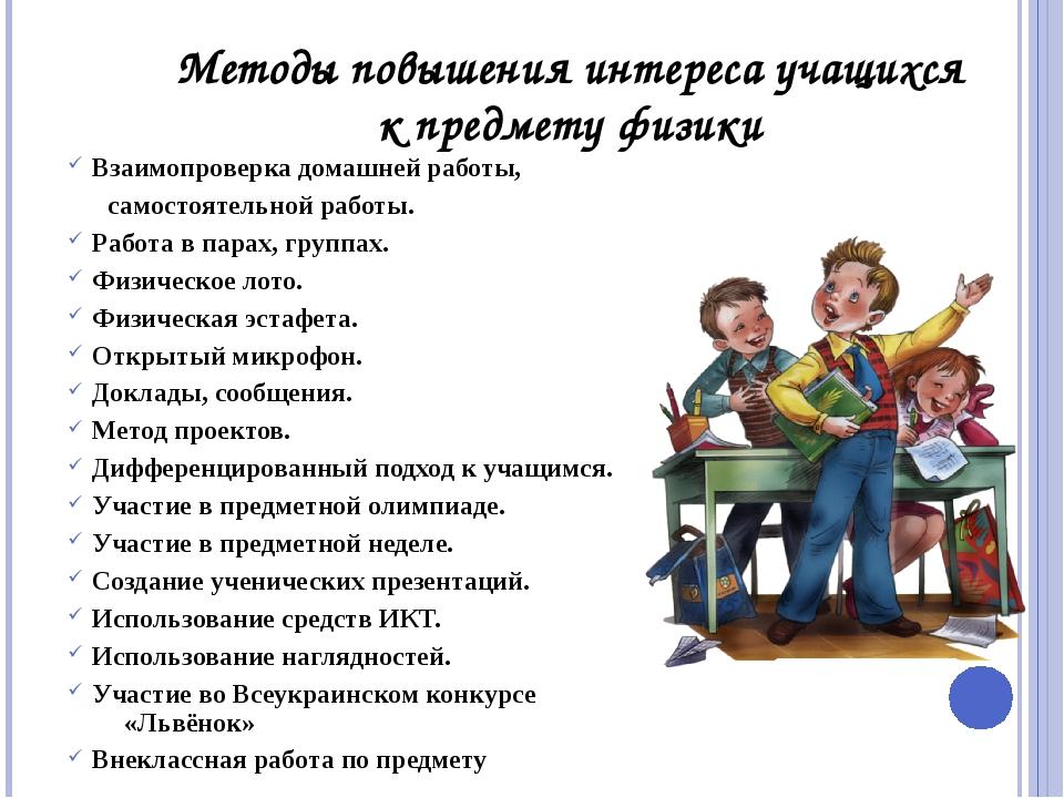 Взаимопроверка домашней работы, самостоятельной работы. Работа в парах, групп...