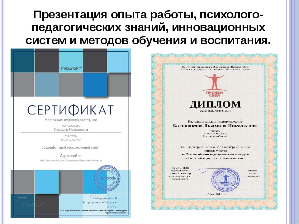 Презентация опыта работы, психолого-педагогических знаний, инновационных сист...