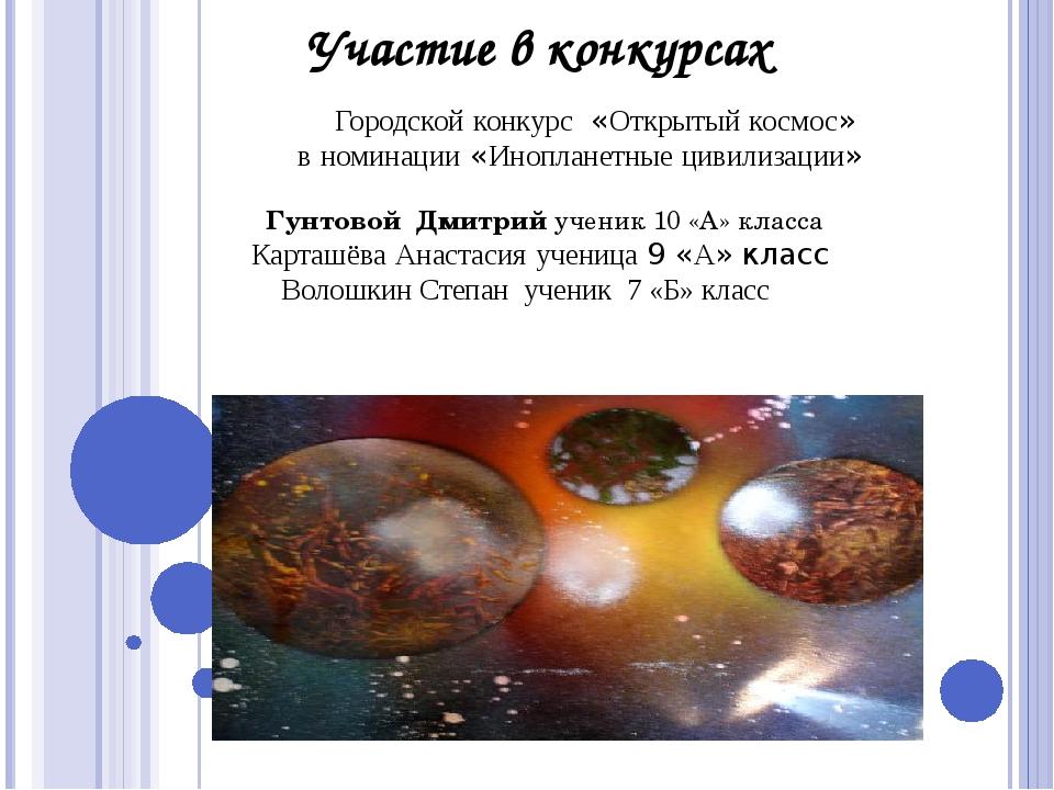 Участие в конкурсах Городской конкурс «Открытый космос» в номинации «Иноплане...