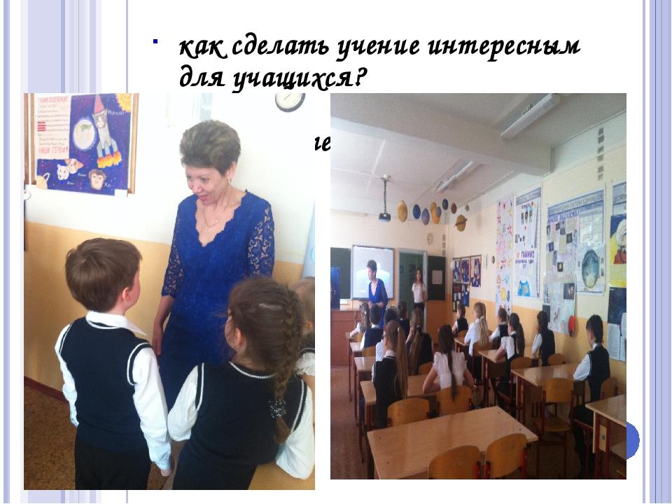 как сделать учение интересным для учащихся? Фото учителя с учениками