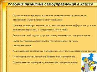Осуществление принципа взаимного уважения и сотрудничества в отношениях между