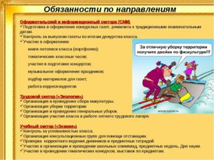 Обязанности по направлениям Оформительский и информационный сектора (СМИ) Под