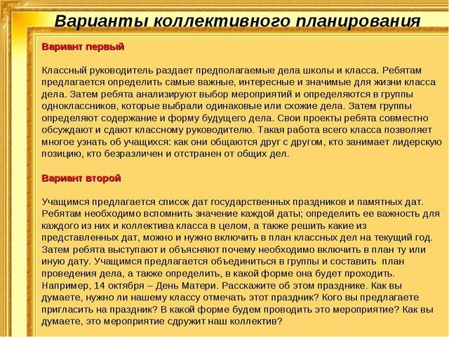 Варианты коллективного планирования Вариант первый Классный руководитель разд...