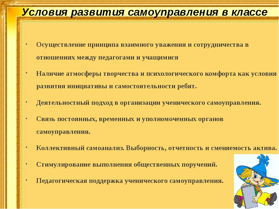 Осуществление принципа взаимного уважения и сотрудничества в отношениях между...