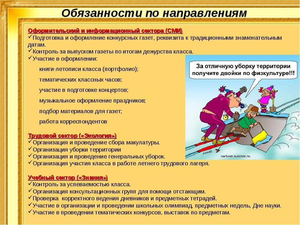 Обязанности по направлениям Оформительский и информационный сектора (СМИ) Под...