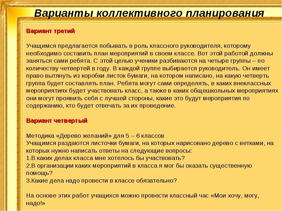 Варианты коллективного планирования Вариант третий Учащимся предлагается побы...