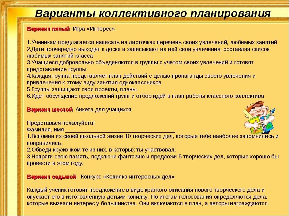 Варианты коллективного планирования Вариант пятый Игра «Интерес» Ученикам пре...