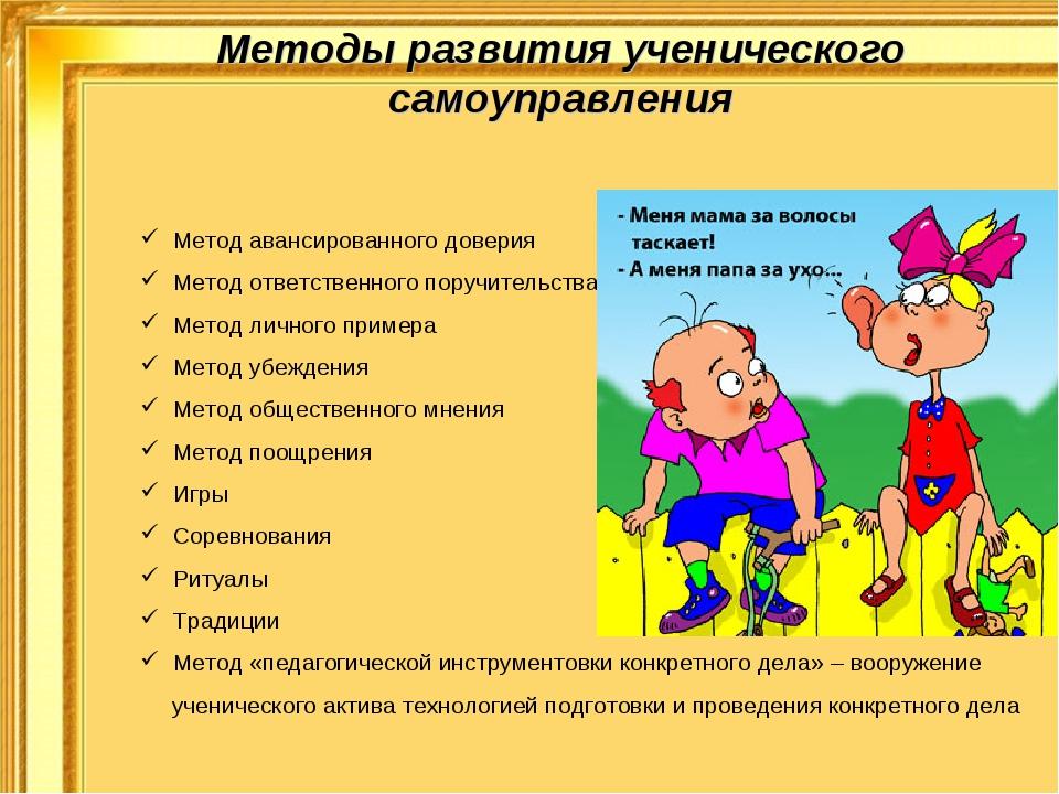 Методы развития ученического самоуправления Метод авансированного доверия Мет...